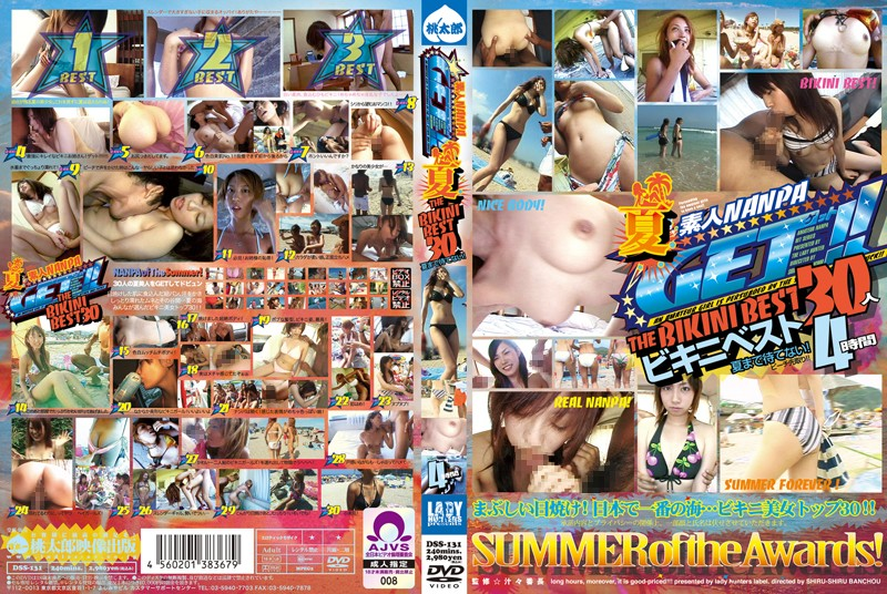 夏GET!! THE BIKINI BEST 30
